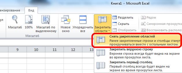 Снять закрепление в Excel