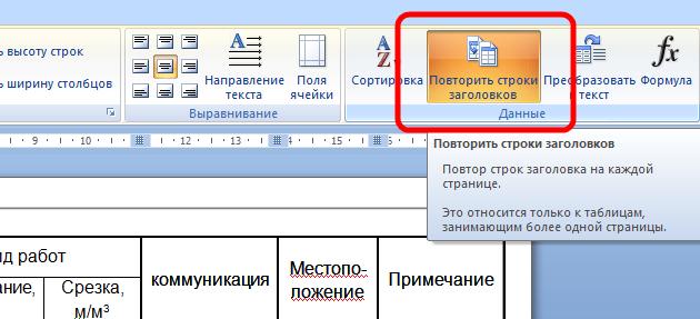 Как в ворде сделать таблицу с текстом 87