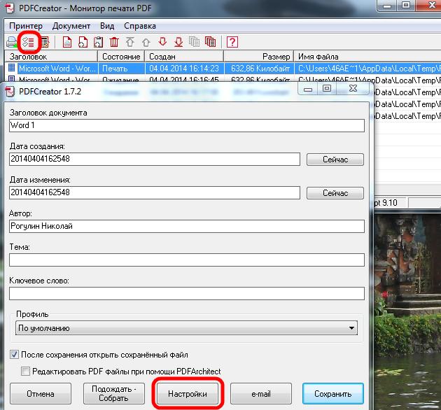 Как перевести из pdf в word
